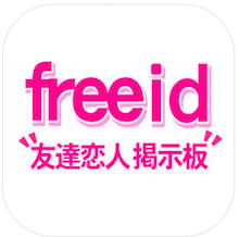 free-id-chat002