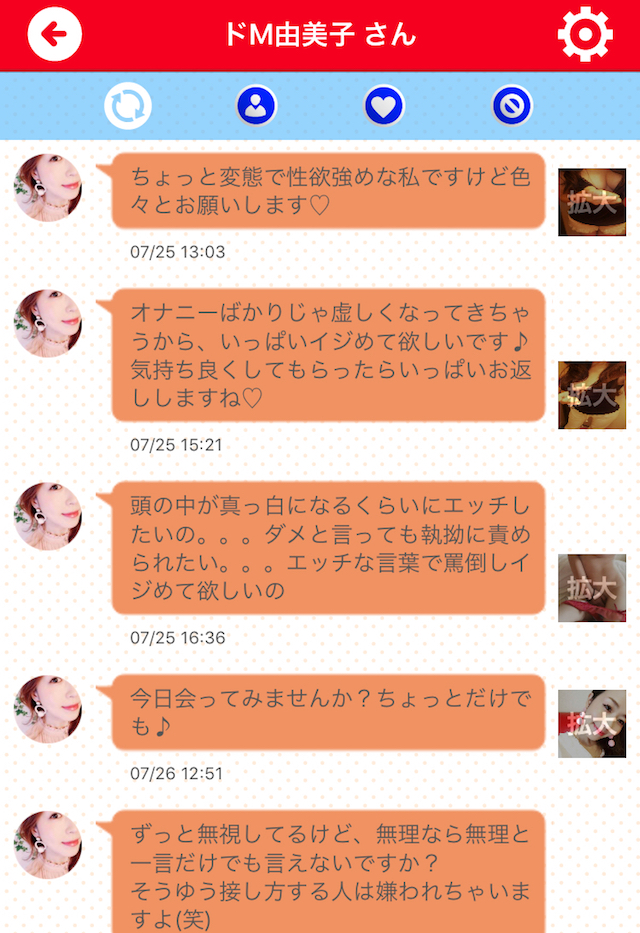 pairchat08