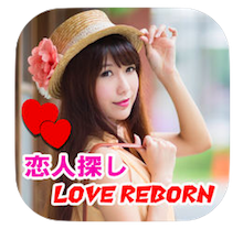 lovereborn1